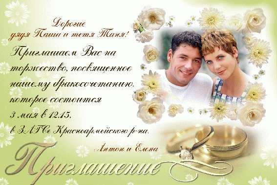 Шаблоны свадебных приглашений